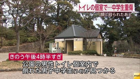 野毛山公園のトイレ個室内で倒れている中学生発見 神奈川