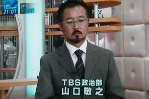 TBSのワシントン支局長だった山口敬之