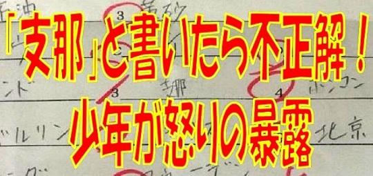 試験の答案に「中国」を「支那」と書いたら不正解!炎上騒動の学校に取材