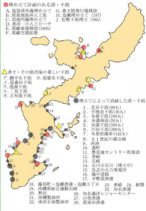 沖縄県の埋め立て計画