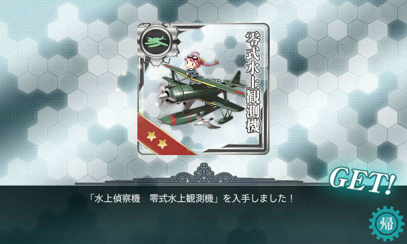 KanColle-150207-14045981.png