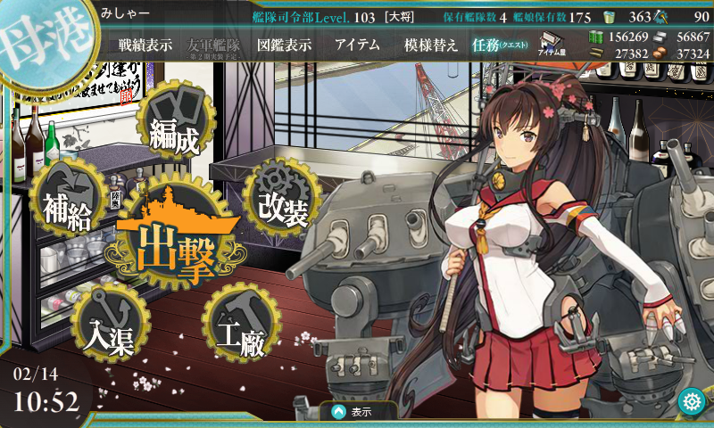KanColle-150214-10522588.png