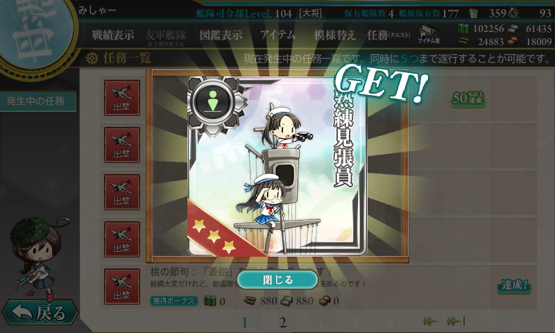 KanColle-150225-01024665.png