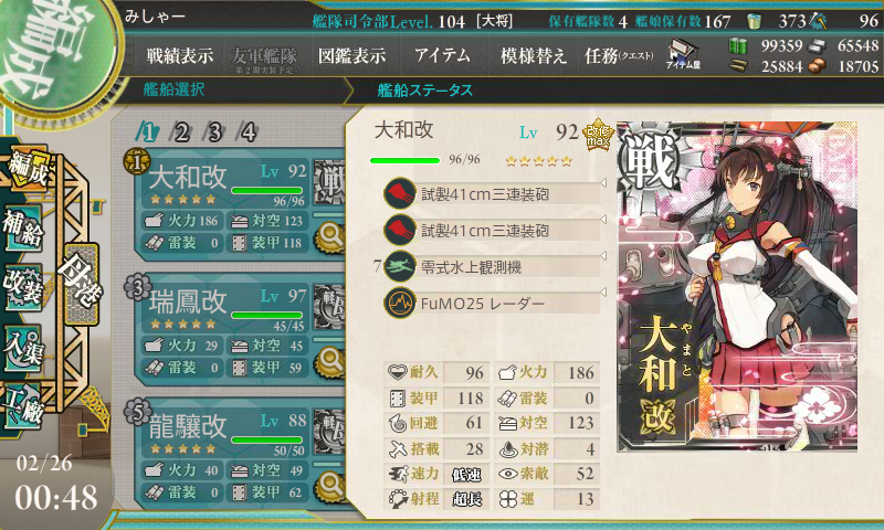 KanColle-150226-00484846.png
