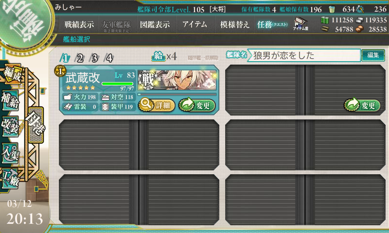 KanColle-150312-20132020.png