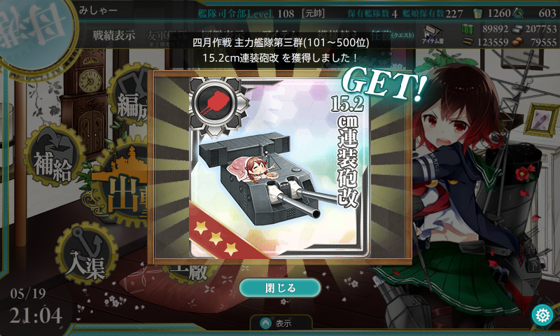 KanColle-150519-21041901.png