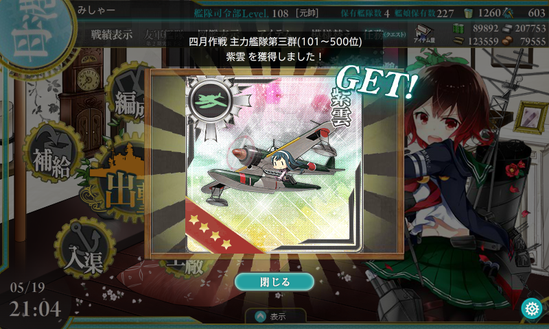 KanColle-150519-21042804.png