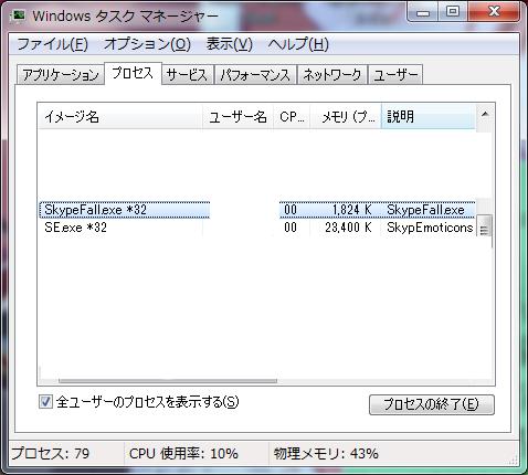 skype_error_04.png