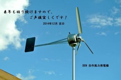 2014年 自家製風力発電機