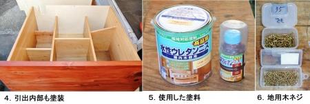 DIY15_2_2 上引出内と塗料&ネジ