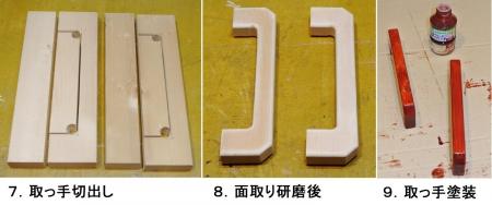 DIY15_2_2 取っ手加工