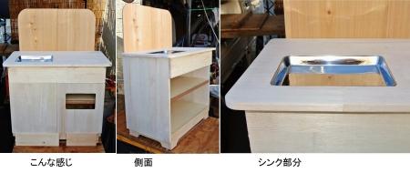 DIY15_2_14 仮組2