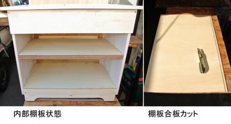 DIY15_2_14 内部棚