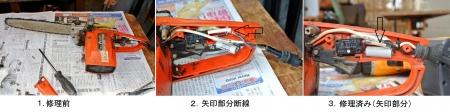 DIY15_2_21 チエンソー修理前