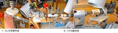 DIY15_2_21 円形物作成
