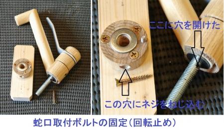 DIY15_3_4 蛇口ボルト固定