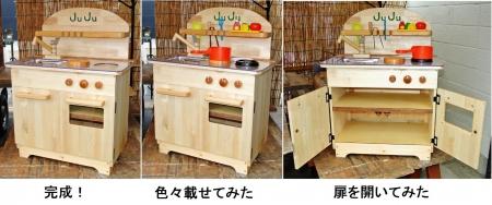 DIY15_3_9 キッチンセット完成