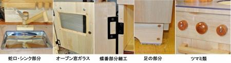 DIY15_3_9 細工部分