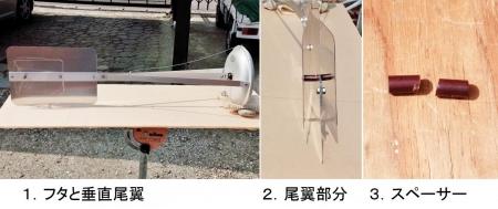 DIY15_3_22 フタと尾翼