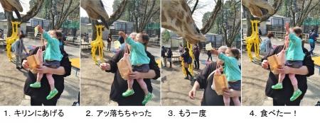 JJ15_3_22 宇都宮動物園で