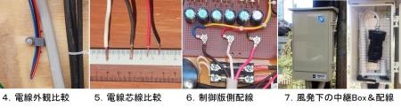 DIY15_3_26 電線比較と中継Box