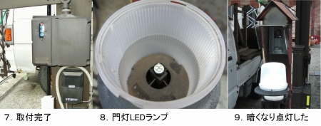DIY15_3_29 ユニット取付完