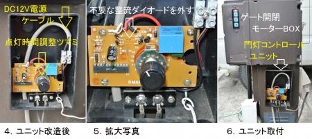 DIY15_3_29 ユニット改造