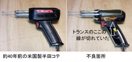 DIY15_3_29 半田コテ修理