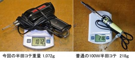 DIY15_3_31 半田コテ計量