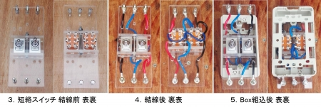 DIY15_4_14 短絡スイッチ
