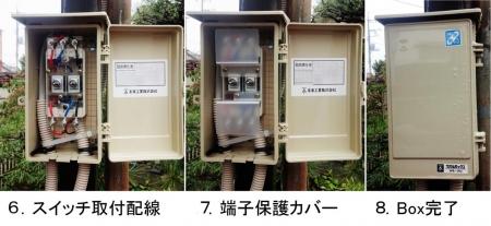 DIY15_4_15 短絡SW取付