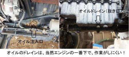 農15_4_7 エンジンオイル交換