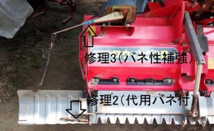 農15_4_29 ロータリー修理2&3