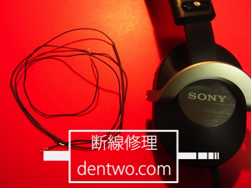 SONY製ヘッドホン・MDR-ZX700IPの分解、断線した内部ケーブルの新品交換修理後の画像です。Jul 08 2015IMG_0622