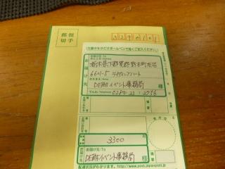 P1060118.jpg