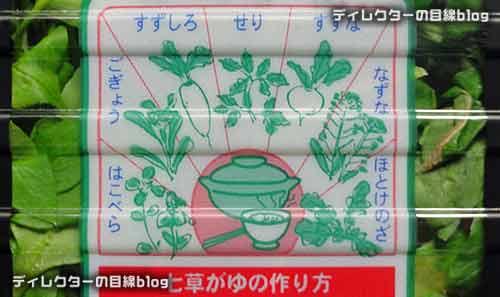 1月7日の朝、七草粥を頂きますか?