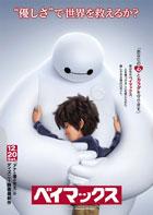 映画「ベイマックス(2D・日本語吹替版)」