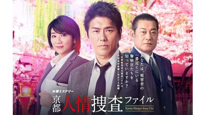 京都人情捜査ファイル