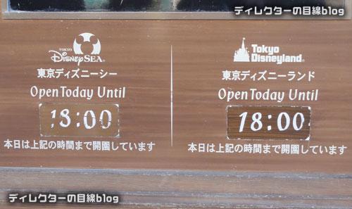 東京ディズニーシー 2014年最後の入園も無事終了