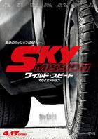 映画「ワイルド・スピード SKY MISSION(日本語字幕版)」
