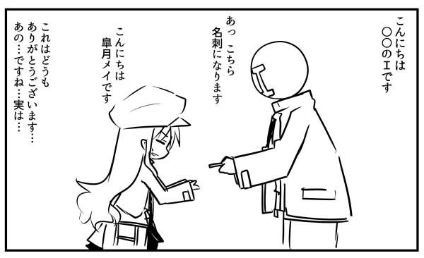 打ち合わせ02_11