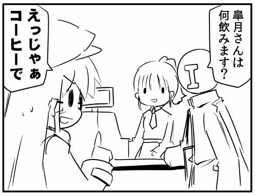 打ち合わせ03_01