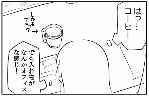 打ち合わせ03_05