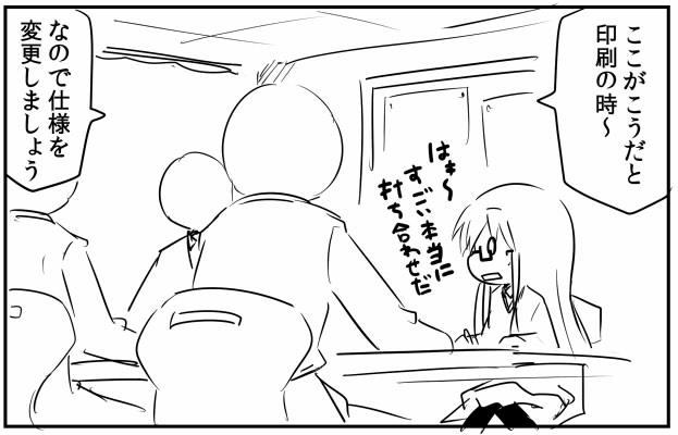 打ち合わせ03_06