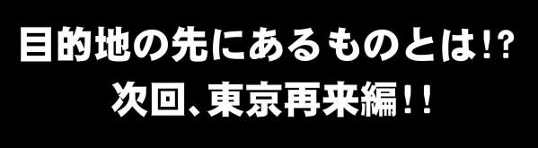 打ち合わせ03_18