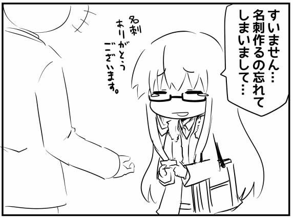 打ち合わせ03_04