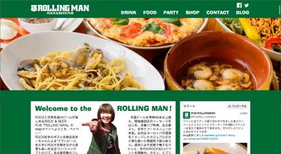ローリングマンWebサイト5