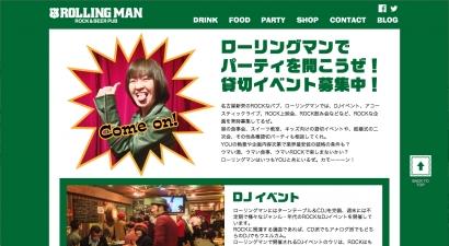 ローリングマンWebサイト6