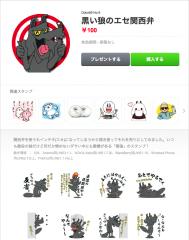 黒い狼のエセ関西弁