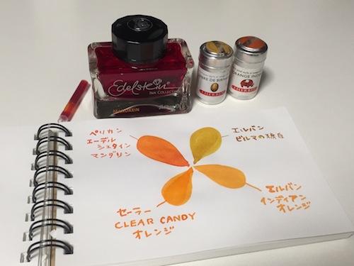 4つのオレンジ系インク比較